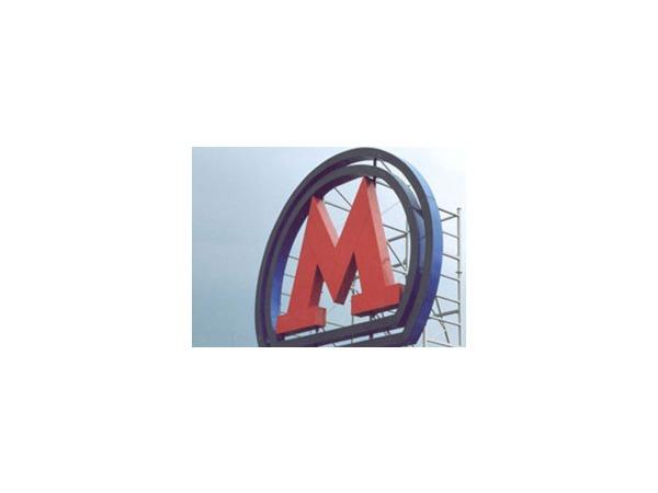 «Оранжевая» ветка московского метро полностью охвачена бесплатным Wi-Fi