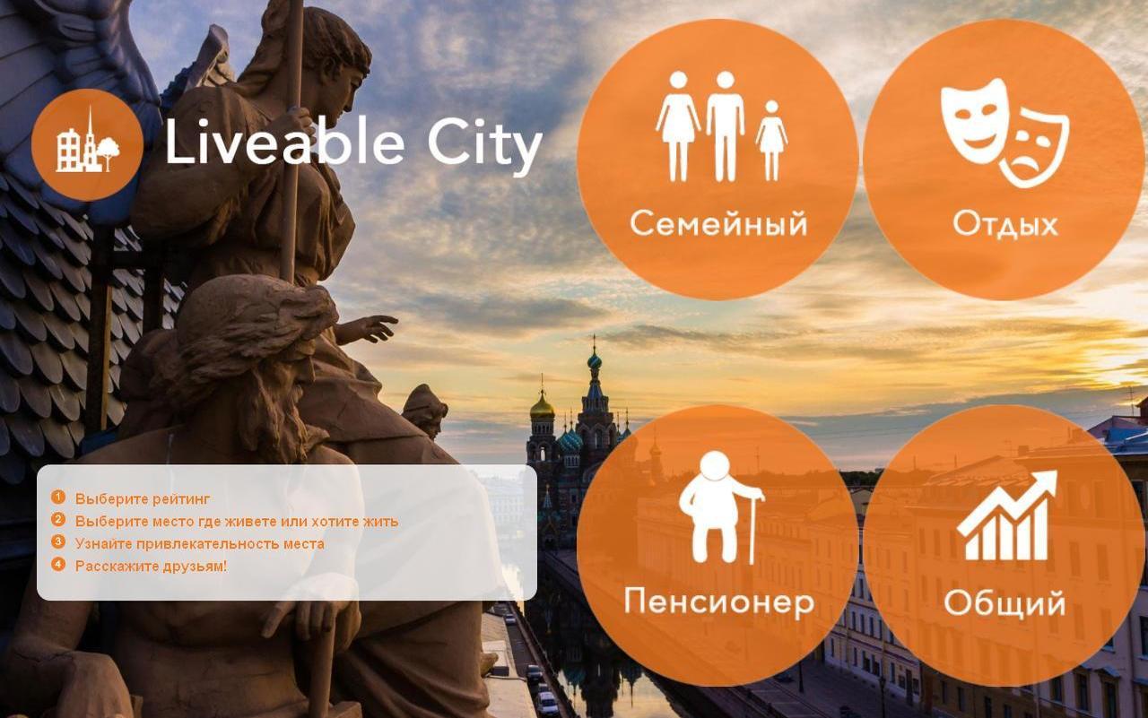 Liveable City Team, «Liveable City: Где в Петербурге жить хорошо» (Санкт-Петербургский национальный исследовательский университет информационных технологий, механики и оптики).