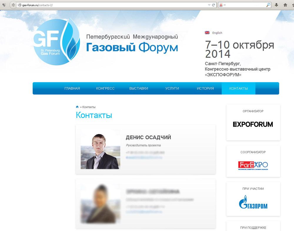 Искренние тролли Ольгино (Иллюстрация 2 из 2) (Фото: скриншот сайта Газового форума)