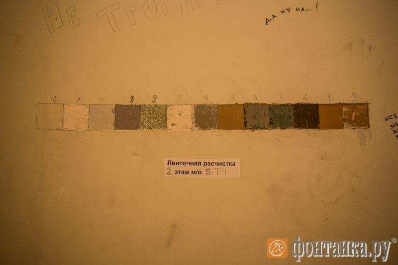 При расчистке видны все слои краски за последние сто с лишним лет