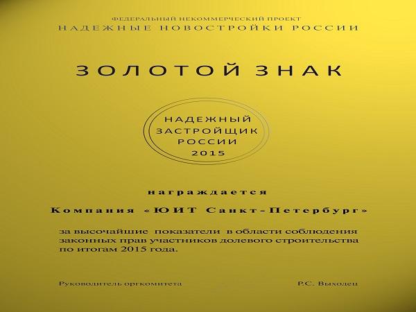 ЮИТ отмечен Золотым знаком «Надежный застройщик России 2015»