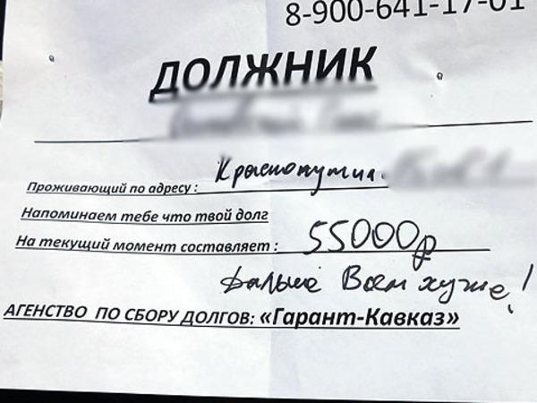 Кавказ вымпел коллекторы займы деньга