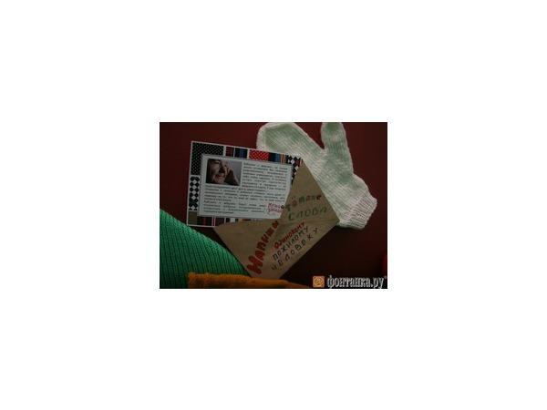 «Добрая почта» поздравит больных деток и пожилых людей