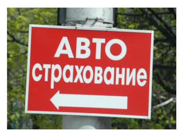 """Повышать тарифы ОСАГО или менять систему? """"В теме"""" Аркадий Шароградский"""