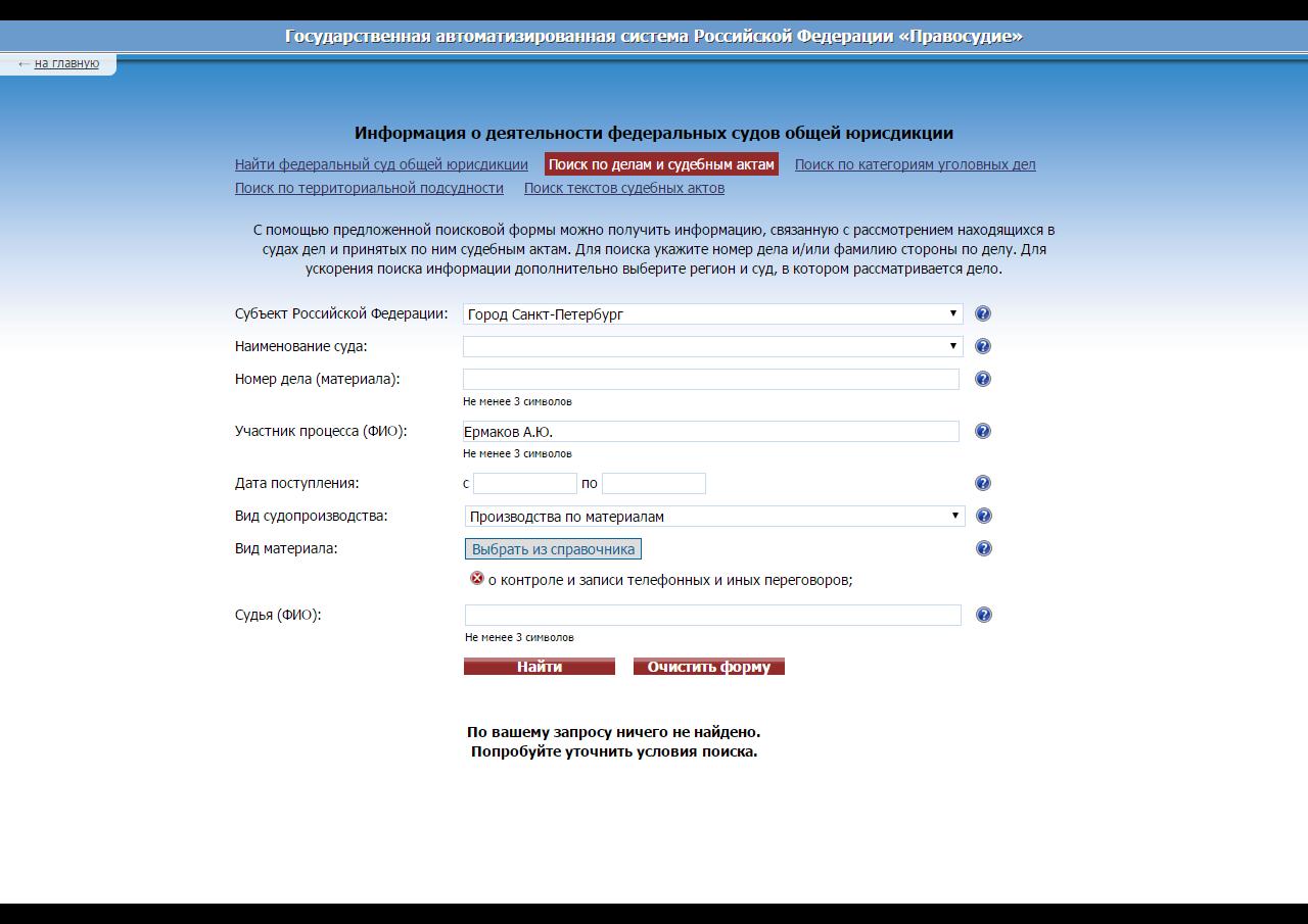 сайт системы ГАС «Правосудие»