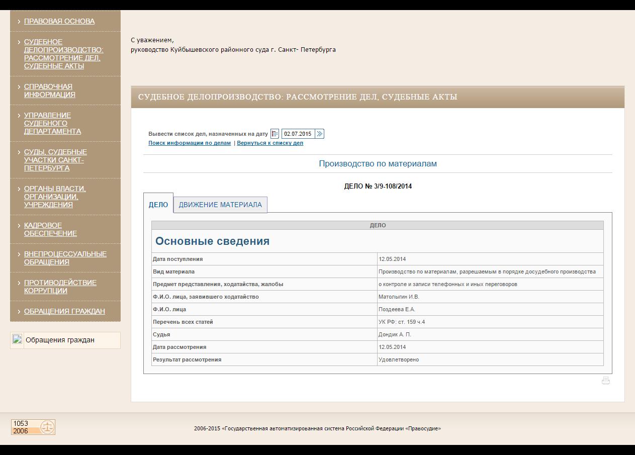 С сайта Куйбышевского суда