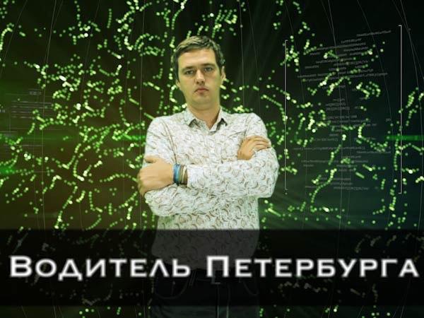 Водитель Петербурга.Live