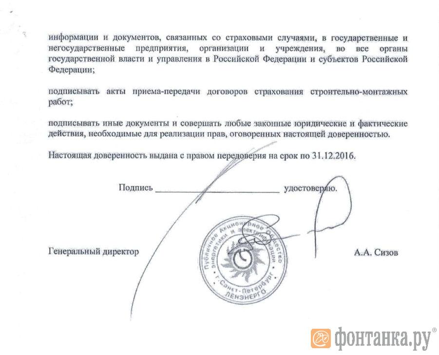 Настоящая подпись