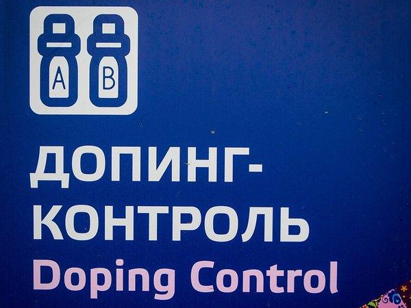 Антидопинговое агентство открыло отчет