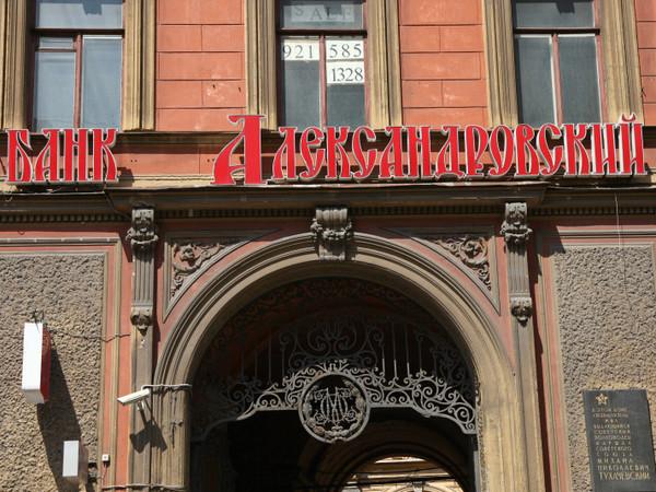 Лейтис покупает банк «Александровский»