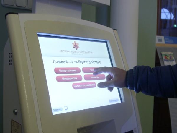 Пожертвования в Синагогу поступают автоматом