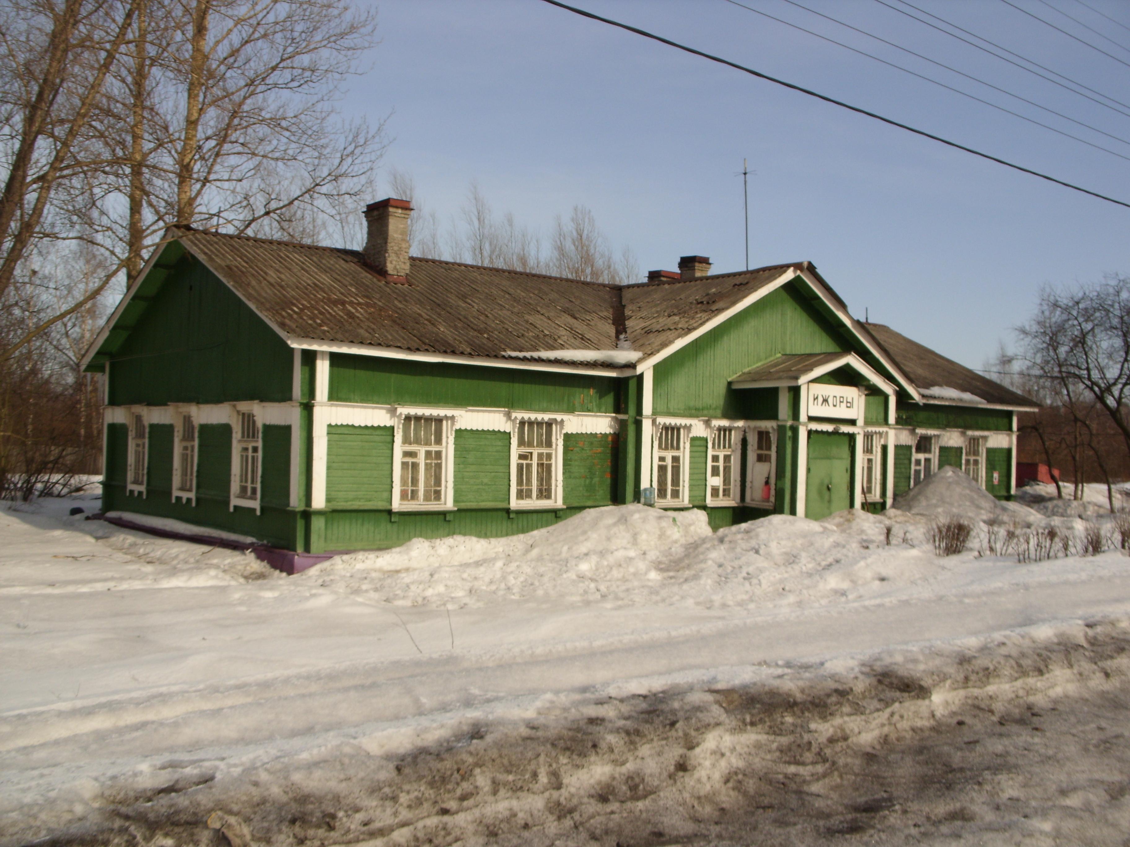 Вокзал на станции Ижоры