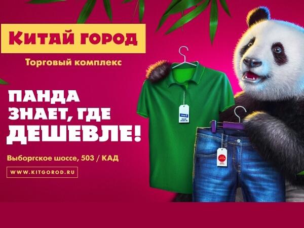 Торговый комплекс с китайскими товарами открылся в Петербурге