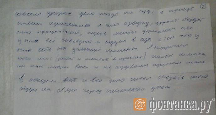 Записка, принесенная и зачитанная Еленой Рогалевой в суде по делу Василия Соловьева