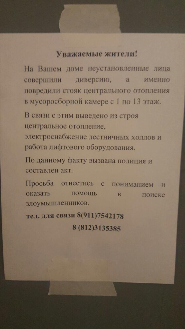 объявление по адресу Латышских стрелков, 17