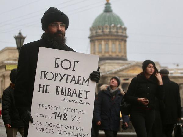 Религиозные деятели пикетировали против 148-й статьи УК РФ в Петербурге