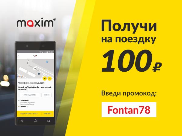 Сервис заказа такси «Максим»