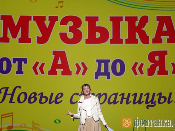 Благотворительный концерт «Музыка от «А» до «Я» собрал четыре тысячи зрителей