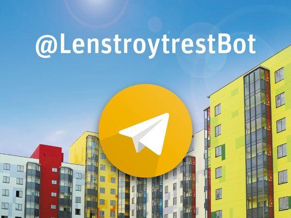 Новый робот от Ленстройтреста поможет купить квартиру даже самым необщительным людям