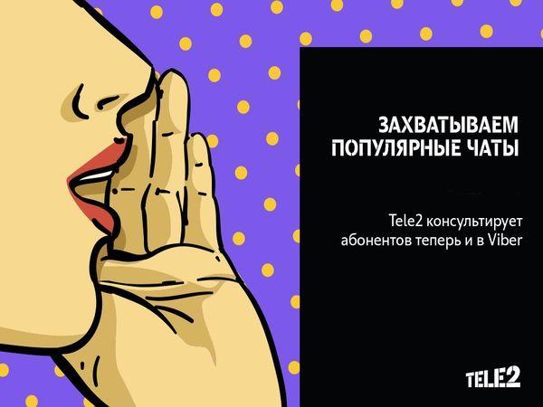 Tele2 первой среди российских операторов открыла паблик-аккаунт в Viber