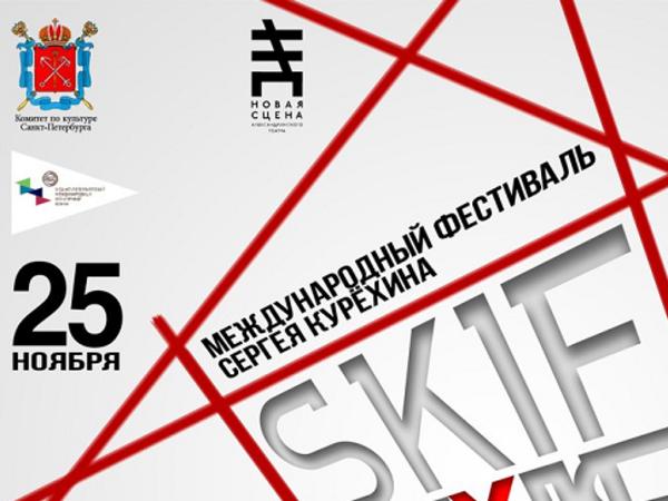 Фестиваль Сергея Курёхина SKIF XX: Кто, где и почём?