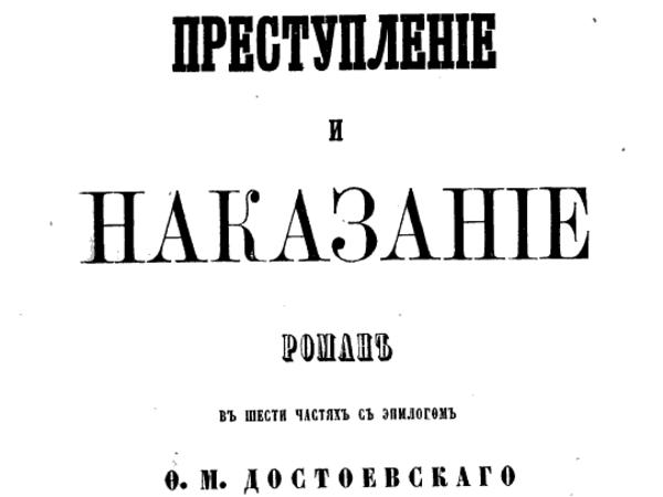 Историческая рифма: Преступление и наказание 1866 года