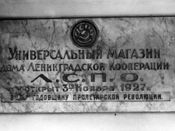 Nota Bene: Об универсаме - символе ленинградской кооперации
