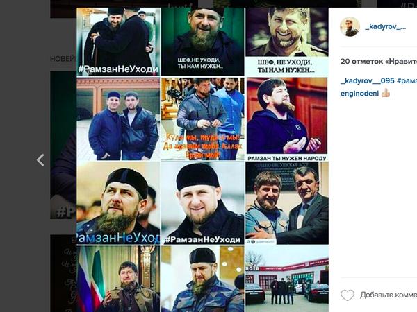 Кадырова поддерживают хештегом #Рамзаннеуходи