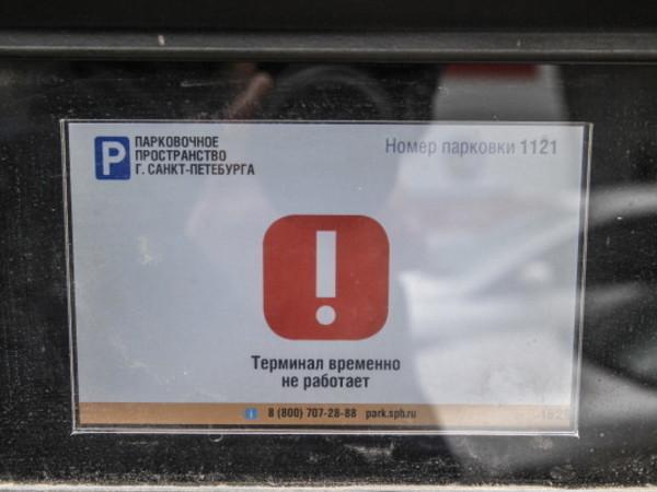 Автоклуб с Денисом Шубиным: Проблемы платной парковки