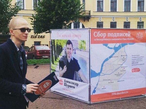 Год выборов: Можно ли по-честному собрать подписи в Петербурге?