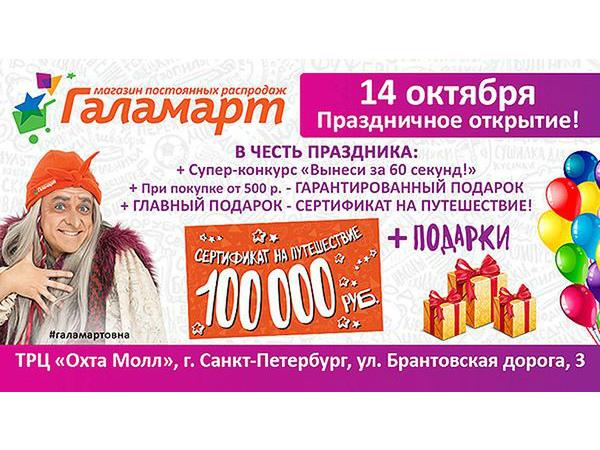 ШОК - цены и путешествие в подарок на празднике «Галамарт»