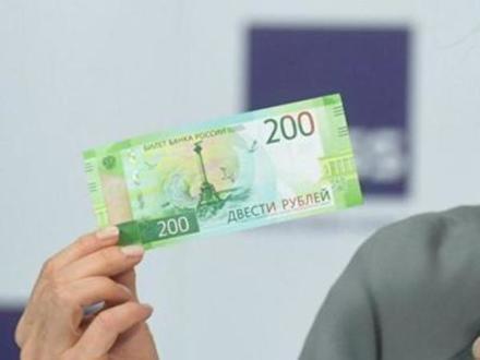 В обращение входят купюры по 200 и 2000 рублей