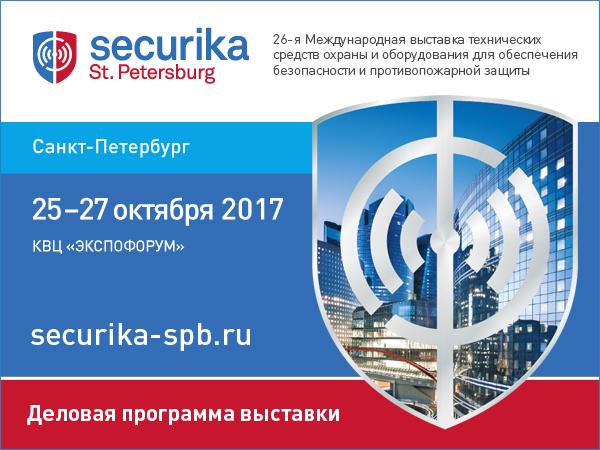 Что вас ждёт на выставке Securika St. Petersburg