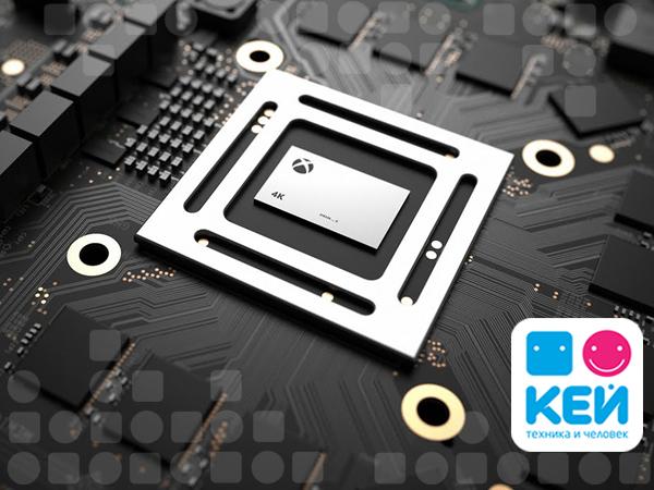 Новые игровые возможности Xbox Scorpio: обзор от сотрудников КЕЙ