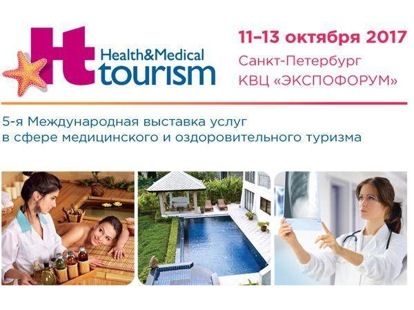 Выставка услуг в сфере медицинского и оздоровительного туризма состоится в Петербурге