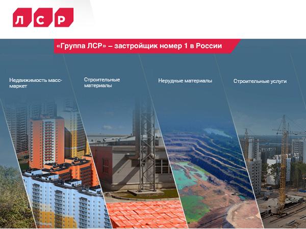 «Группа ЛСР» возглавила рейтинг застройщиков России
