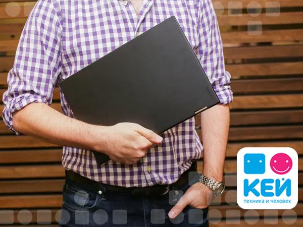 Ваш постоянный спутник: обзор легких и компактных ноутбуков от специалистов КЕЙ