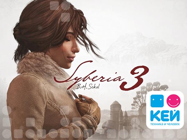 Новые приключения старых героев: обзор игры «Сибирь 3» от специалистов КЕЙ