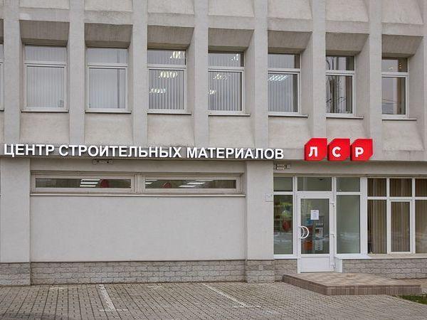 В Петербурге открылся первый «Центр строительных материалов ЛСР»