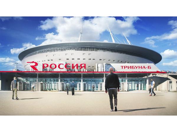 Авиакомпания «Россия» забрендировала сектор на стадионе «Санкт-Петербург»