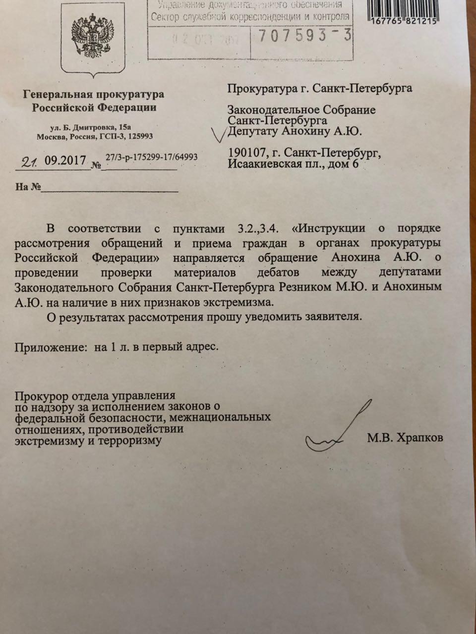 Петербургская прокуратура проверит рэп-баттл депутатов Резника и Анохина (Иллюстрация 1 из 1)