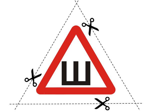 Бесплатно скачайте знак «Шипы» на «Фонтанке»