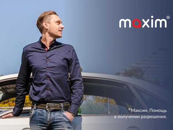 «Максим»: в такси можно хорошо заработать