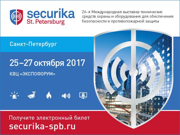 Выставка технических средств охраны и оборудования состоится в Петербурге 25-27 октября