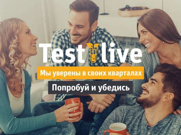 «Test live» - уникальная  услуга на рынке жилой недвижимости Петербурга