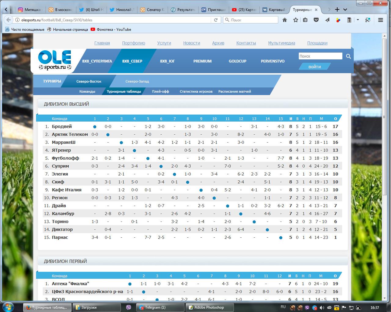 "скриншот страницы сайта OLEsports.ru"""
