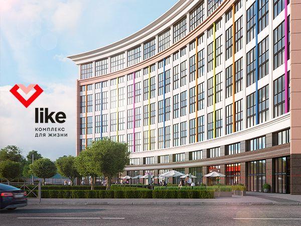 Теперь квартиры в комплексе LIKE можно приобрести на особых условиях