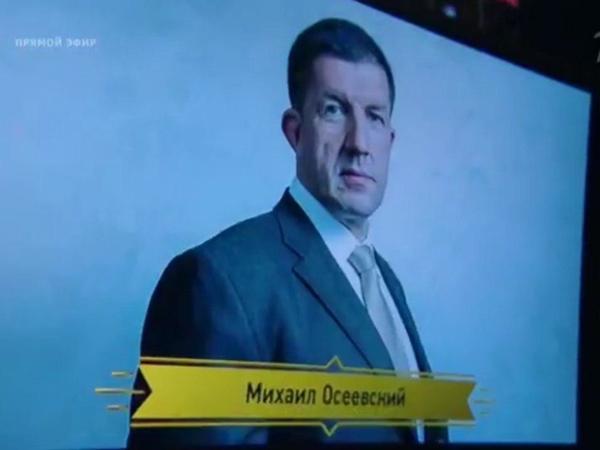 Бывший вице-губернатор Петербурга Осеевский перечислит хоспису выигрыш в «Что? Где? Когда?»