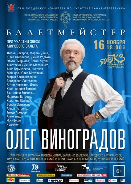 Фонд сохранения и развития классического балета им. Олега Виноградова