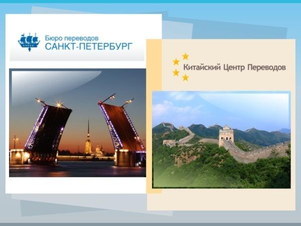 Китай становится ближе Санкт-Петербургу и доступнее